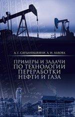 Примеры и задачи по технологии переработки нефти и газа. Учебн. пос., 3-е изд., стер