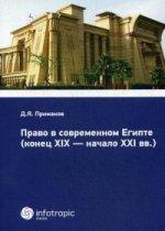 Право в современном Египте (конец XIX - начало XXI вв.)