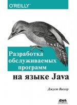 Разработка обслуживаемых программ на языке Java