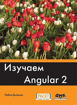Изучаем Angular 2
