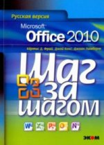 Джейсон Кокс. Microsoft Office 2010. Русская версия
