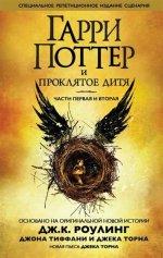 Гарри Поттер и проклятое дитя. Части первая и вторая