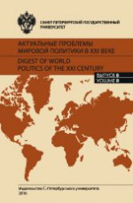 Актуальные проблемы мировой политики в XXI веке. Вып.8