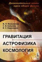 Гравитация, астрофизика, космология: Дополнительные главы курса общей физики