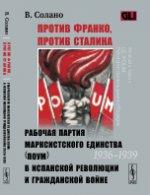 Против Франко, против Сталина: Рабочая партия марксистского единства (ПОУМ) в испанской революции и гражданской войне (1936--1939). Пер. с фр