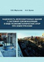 Надежность железобетонных зданий с системой сейсмоизоляции в виде резинометалличеких опор при землетрясении. Монография