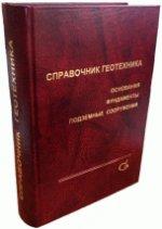 Справочник геотехника.Основания,фундаменты и подземные сооружения. Справочник
