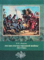 Песни Отечественной войны 1812 года: публикации 1812-1815 годов
