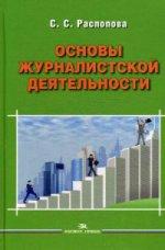 Основы журналистской деятельности: Учебник