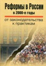Реформы в России в 2000-е годы: от законодательства к практикам