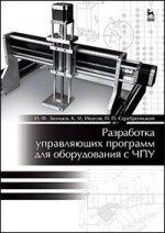 Разработка управляющих программ для оборудования с ЧПУ. Учебн. пос., 1-е изд