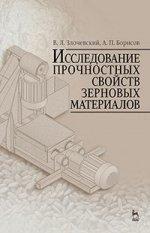 Исследование прочностных свойств зерновых материалов. Учебн. пос., 1-е изд