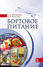 Бортовое питание. Учебн. пос., 1-е изд