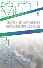 Средства и системы управления технологическимим процессами. Учебн. пос., 1-е изд