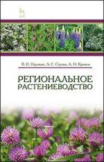 Региональное растениеводство. Учебн. пос., 1-е изд