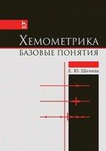 Хемометрика. Базовые понятия. Учебно-метод. пос., 1-е изд