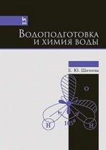 Водоподготовка и химия воды. Учебно-метод. пос., 1-е изд
