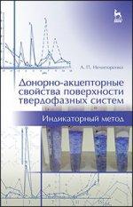 Донорно-акцепторные свойства поверхности твердофазных систем. Индикаторный метод. Учебн. пос., 1-е изд