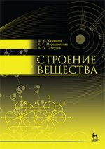 Строение вещества. Учебн. пос., 2-е изд., испр. и доп