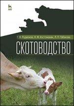 Скотоводство. Учебник, 1-е изд