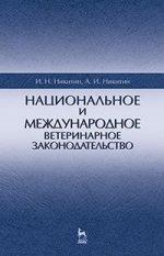 Национальное и международное ветеринарное законодательство. Уч.пособие, 1-е изд