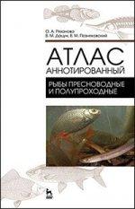 Атлас аннотированный. Рыбы пресноводные и полупрохордные. Учебно-справочн. пос., 1-е изд