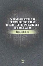 Химическая технология неорганических веществ Книга 1. Учебн. пос., 2-е изд., стер