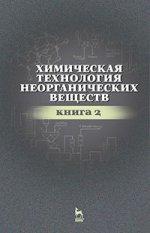 Химическая технология неорганических веществ. Книга 2. Уч. пособие, 2-е изд., стер