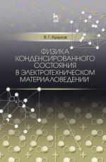 Физика конденсированного состояния в электротехническом материаловедении. Уч. пособие