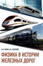 Физика в истории железных дорог. Учебное пособие