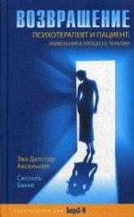 Возвращение. Психотерапевт и пациент: изменения в процессе терапии