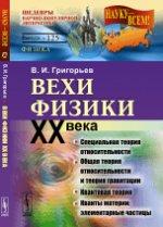 Вехи физики XX века: специальная теория относительности, общая теория относительности, квантовой теории, кванты материи (элементарные частицы)