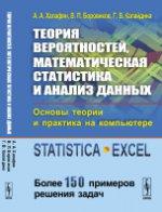 Теория вероятностей, математическая статистика и анализ данных: Основы теории и практика на компьютере. STATISTICA. EXCEL. Более 150 примеров решения задач