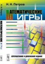 """Математические игры: Игры-шутки. Симметрия. Игры """"Ним"""". Игра """"Цзяньшицзы"""". Игры с многочленами. Игры и теория чисел. Анализ с конца. Выигрышные стратегии"""