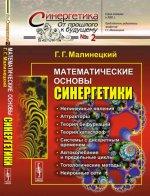 Математические основы синергетики: Хаос, структуры, вычислительный эксперимент