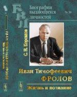 Иван Тимофеевич Фролов: Жизнь и познание