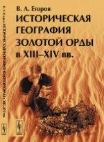 Историческая география Золотой Орды в XIII--XIV вв