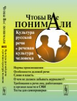 Чтобы Вас понимали: Культура русской речи и речевая культура человека