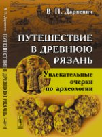 Путешествие в древнюю Рязань: Увлекательные очерки по археологии