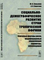 Социально-демографическое развитие стран Тропической Африки: Ключевые факторы риска, модифицируемые управляющие параметры, рекомендации