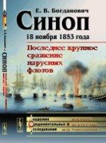 Синоп: 18 ноября 1853 года. Последнее крупное сражение парусных флотов