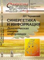 Синергетика и информация: Динамическая теория информации