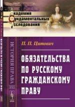 Обязательства по русскому гражданскому праву: Конспект лекций