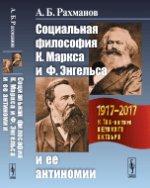 Социальная философия К.Маркса и Ф.Энгельса и ее антиномии