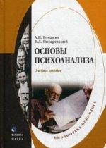 А. Н. Писаревский,А. Н. Романин. Основы психоанализа : учеб. пособие