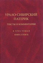 Урало-Сибирский патерик: тексты и комментарии: В трех томах. Книга 2 (Т.3)