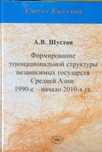 Формирование этнонациональной структуры независимых государств Средней Азии: 1990-е - начало 2010-х гг