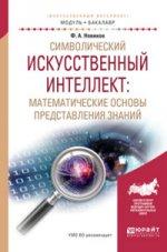 Символический искусственный интеллект: математические основы представления знаний. Учебное пособие