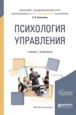 Психология управления. Учебник и практикум