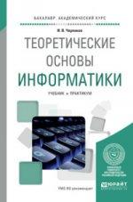 Теоретические основы информатики. Учебник и практикум